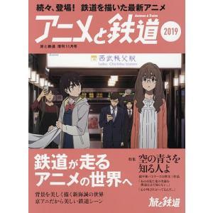 アニメと鉄道 2019 2019年11月号 【旅と鉄道増刊】
