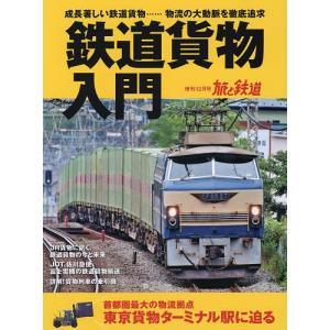 鉄道貨物入門 2019年12月号 【旅と鉄道増刊】