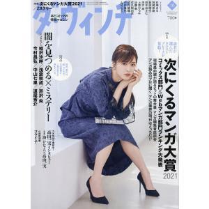ダ・ヴィンチ 2021年10月号|bookfan