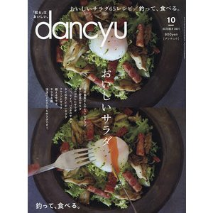 dancyu(ダンチュウ) 2021年10月号|bookfan