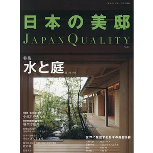 日本の美邸(7) 2021年2月号 【チルチンびと増刊】|bookfan
