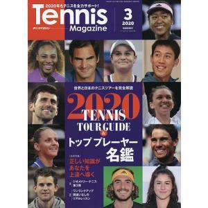 テニスマガジン別冊若葉号 2020年3月号 【テニスマガジン増刊】 bookfan