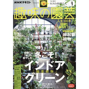 NHK 趣味の園芸 2021年1月号|bookfan