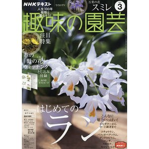 NHK 趣味の園芸 2021年3月号|bookfan