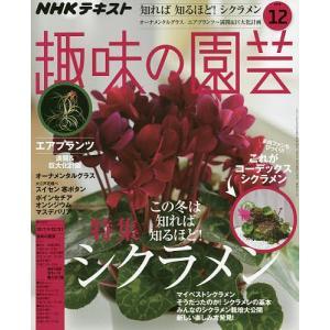 NHK 趣味の園芸 2019年12月号|bookfan