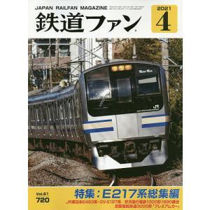 鉄道ファン 2021年4月号|bookfan