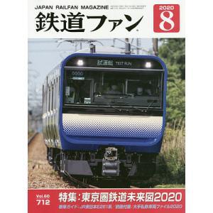 鉄道ファン 2020年8月号