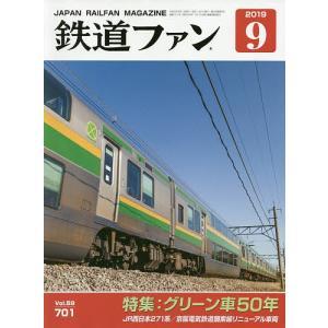 鉄道ファン 2019年9月号