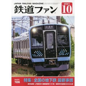 鉄道ファン 2021年10月号 bookfan
