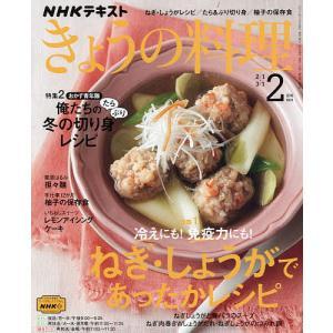NHK きょうの料理 2021年2月号|bookfan
