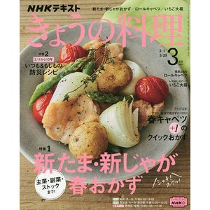 NHK きょうの料理 2021年3月号|bookfan