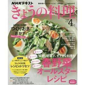 NHK きょうの料理 2021年4月号|bookfan
