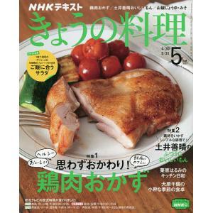 NHK きょうの料理 2021年5月号|bookfan