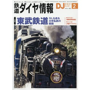 鉄道ダイヤ情報 2021年2月号|bookfan