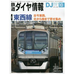 鉄道ダイヤ情報 2021年10月号|bookfan