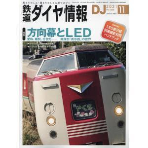 鉄道ダイヤ情報 2021年11月号|bookfan