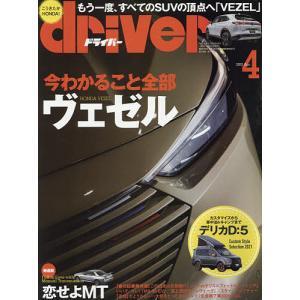 ドライバー 2021年4月号|bookfan