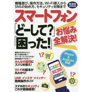 スマートフォン「どーして?」「困った!」お悩み全解決! 2021年3月号 【特選街増刊】|bookfan