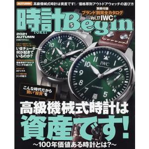 時計Begin(ビギン) 2021年10月号|bookfan