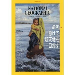 ナショナルジオグラフィック日本版 2019年8月号