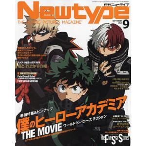 月刊ニュータイプ 2021年9月号|bookfan