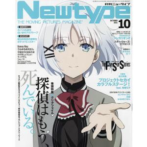 月刊ニュータイプ 2021年10月号|bookfan