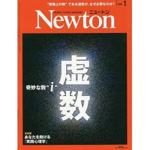Newton(ニュートン) 2020年1月号
