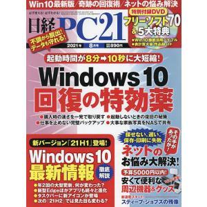 日経PC21 2021年8月号|bookfan