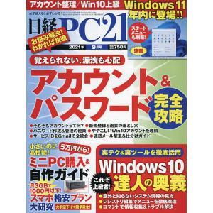 日経PC21 2021年9月号|bookfan