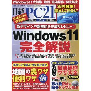 日経PC21 2021年10月号|bookfan