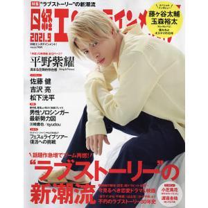 日経エンタテインメント! 2021年9月号|bookfan