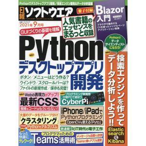 日経ソフトウエア 2021年9月号|bookfan