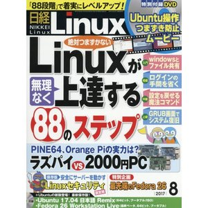 日経Linux 2017年8月号|bookfan