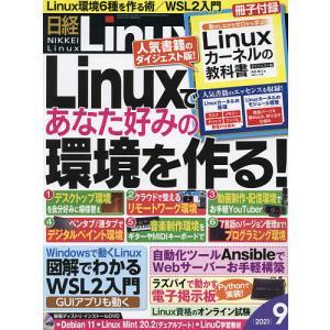 日経Linux 2021年9月号|bookfan