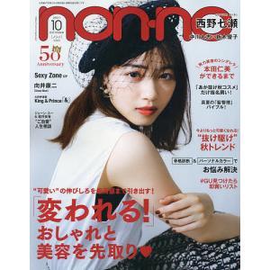 nonno (ノンノ) 2021年10月号の商品画像|ナビ