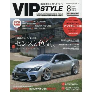 VIP STYLE(ビップスタイル) 2019年8月号