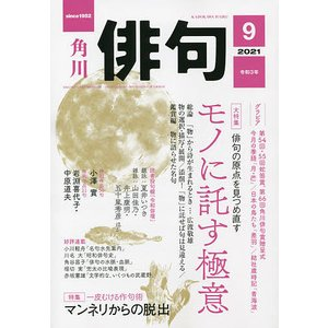 俳句 2021年9月号|bookfan