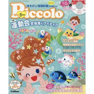 Piccolo(ピコロ) 2019年8月号