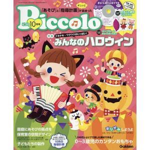 Piccolo(ピコロ) 2019年10月号 bookfan