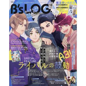B's-LOG 2021年10月号|bookfan