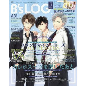 B's-LOG 2021年11月号|bookfan