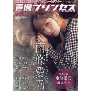 声優プリンセス Vol3 2019年6月号 【BIG ONE GIRLS(ビッグワ増刊】|bookfan