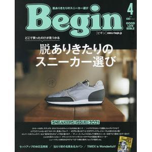 Begin(ビギン) 2021年4月号|bookfan