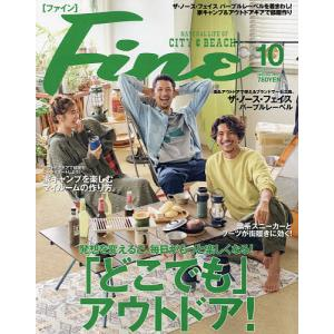 Fine(ファイン) 2021年10月号|bookfan
