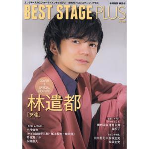 BEST STAGE PLUS(5) 2021年10月号 【BEST STAGE増刊】|bookfan