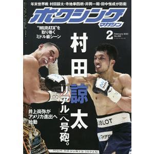 ボクシングマガジン 2020年2月号 bookfan