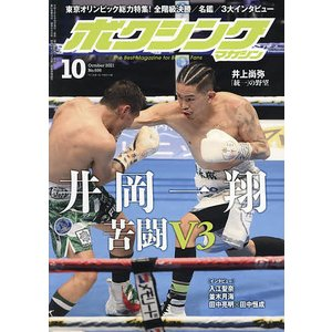 ボクシングマガジン 2021年10月号|bookfan