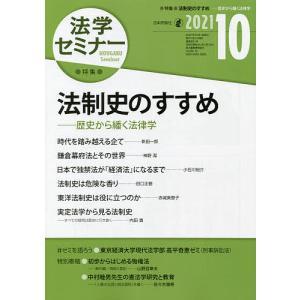 法学セミナー 2021年10月号|bookfan
