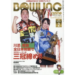 ボウリング・マガジン 2020年2月号 bookfan