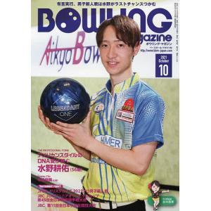 ボウリング・マガジン 2021年10月号|bookfan